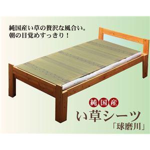純国産 い草のシーツ(寝ござ) 『球磨川』 ブルー シングル88×180cm(熊本県八代産イ草使用)