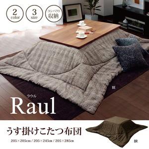 こたつ布団 こたつ掛け布団 正方形 掛け単品 『ラウル』 ベージュ 約205×205cm