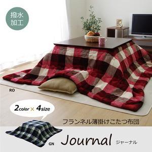 洗える こたつ布団 長方形 単品 薄掛けタイプ 『ジャーナル』 グリーン 約190×240cm