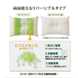 ピロー 枕 高さを選べる ヒバエッセンス使用 『森の眠りひば枕L』 2個組 約35×50×7cm 低め