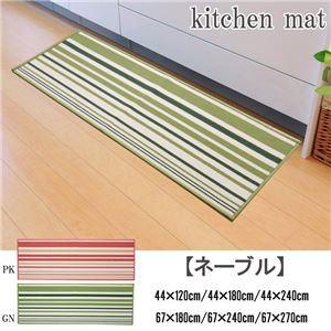 キッチンマット 台所マット 洗える ボーダー 『ネーブル』 グリーン 44×180cm 滑りにくい加工