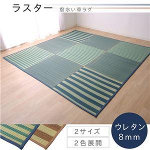 い草ラグ カーペット ラグマット 4.5畳 はっ水 『撥水ラスター』 ブラウン 約240×240cm (中:ウレタン8mm)