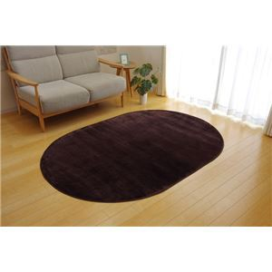 ラグマット カーペット だ円 洗える 抗菌 防臭 無地 『ピオニー』 ブラウン 約140×200cm楕円 (ホットカーペット