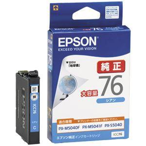 エプソン ビジネスインクジェット用 大容量インクカートリッジ(シアン)/約1100ページ対応 ICC76