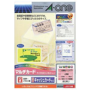 (まとめ) エーワン マルチカード 各種プリンター兼用紙 白無地 A4判 10面 キャッシュカードサイズ 51166 1冊(