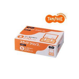 TANOSEE スライドクリップ S シルバー 1箱(250個)