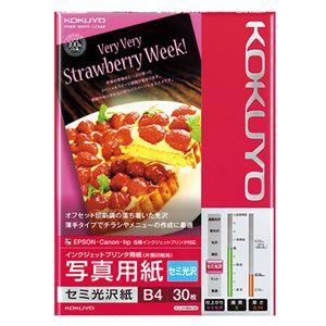 (まとめ) コクヨ インクジェットプリンター用 写真用紙 セミ光沢紙 B4 KJ-J14B4-30 1冊(30枚) 〔×