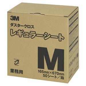 (まとめ) 3M ダスタークロス レギュラー Mサイズ D/C REG M 1パック(50シート) 〔×2セット〕