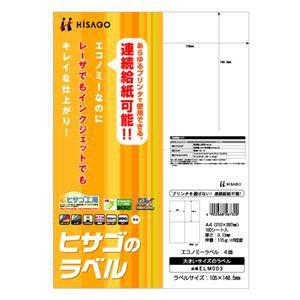 (まとめ) ヒサゴ エコノミーラベル A4 4面 105×148.5mm ELM003 1冊(100シート) 〔×5セット〕