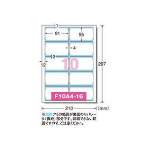 エーワン マルチカード 各種プリンター兼用紙 両面クリアエッジタイプ 白無地 厚口 A4判フチまで印刷10面 名刺サイズ 5