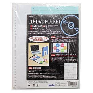 (まとめ) セキセイ CD・DVDポケット A4タテ 2・3・4・30穴 両面6ポケット DVD-1006 1パック(10枚