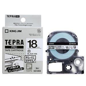 (まとめ) キングジム テプラ PRO テープカートリッジ キレイにはがせるラベル 18mm 白/黒文字 SS18KE 1個 【×4セット】