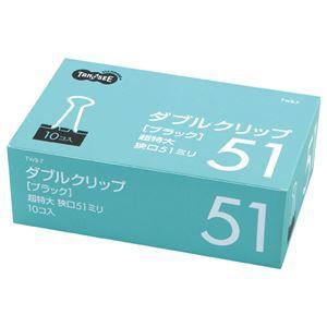 (まとめ) TANOSEE ダブルクリップ 超特大 口幅51mm ブラック 1セット(100個:10個×10箱) 〔×2