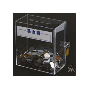 スーパーメイト 募金箱 アクリル製 W150×D80×H160mm BK-1 1個