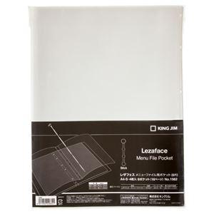 (まとめ) キングジム レザフェス メニューファイル 透明リフィル A4タテ型 1982 1パック(4枚) 〔×6セット〕