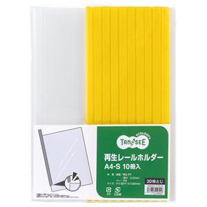 (まとめ) TANOSEE 再生レールホルダー A4タテ 30枚収容 黄 1セット(30冊:10冊×3パック) 〔×4セ