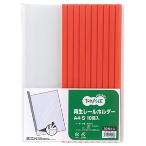 (まとめ) TANOSEE 再生レールホルダー A4タテ 30枚収容 赤 1セット(30冊:10冊×3パック) 〔×4セ