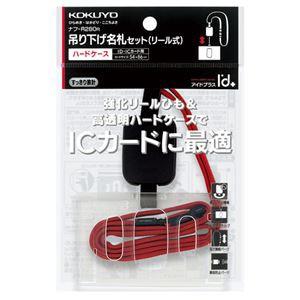 (まとめ) コクヨ 吊り下げ名札セット(リール式・ハードケース)(アイドプラス) ID・ICカード用 赤 ナフ-R280R 1セット(10個) 【×