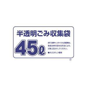 (まとめ)容量表示入りポリ袋 70L 10枚入×40パック