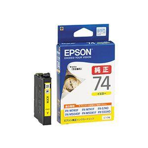(まとめ) エプソン EPSON インクカートリッジ イエロー ICY74 1個 【×5セット】