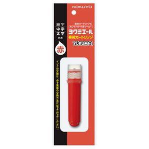 (まとめ) コクヨ ホワイトボード用マーカーペン〔ヨクミエール〕 交換カートリッジ 赤 PMR-B5R 1本 〔×60セット