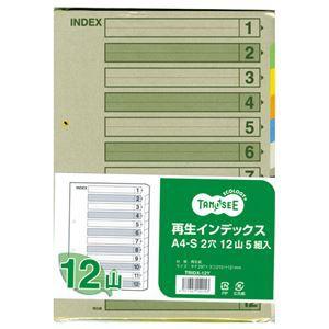 (まとめ) TANOSEE 再生インデックス A4タテ 2穴 12山 1パック(5組) 【×10セット】