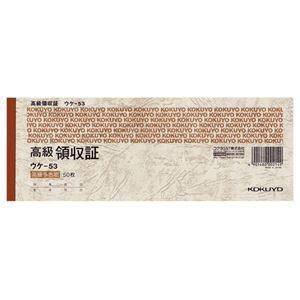 (まとめ) コクヨ 高級領収証 小切手判・ヨコ型 高級多色刷 50枚 ウケ-53 1冊 〔×15セット〕
