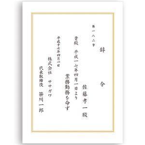 (まとめ) タカ印 OA辞令用紙 三重枠 B5 9-1400 1冊(20枚) 〔×20セット〕