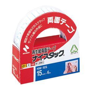 (まとめ) ニチバン ナイスタック 再生紙両面テープ 小巻 15mm×6m NW-15S 1巻 【×20セット】