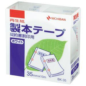 (まとめ) ニチバン 製本テープ〔再生紙〕契約書割印用 35mm×10m ホワイト BK-3535 1巻 〔×10セット