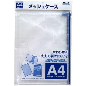 (まとめ) マグエックス メッシュケース A4 100枚収容 MMC-A4-B 1枚 【×10セット】