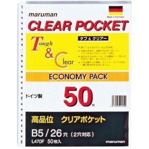 (まとめ) マルマン クリアポケットリーフ B5タテ 26穴 L470F 1パック(50枚) 【×5セット】