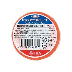 (まとめ) 共和 ミリオンビニールテープ 19mm×10m 橙 HF-115-A 1巻 【×60セット】