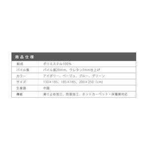 防音オールシーズンラグ フレイク 185×185cm2帖 ベージュ【代引不可】