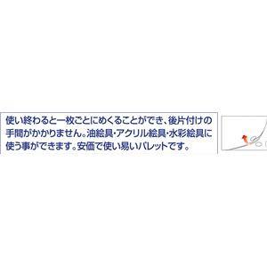 (まとめ)アーテック A&B ペーパーパレット S 大半25枚305×170 〔×30セット〕