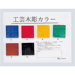 (まとめ)アーテック 工芸木彫カラー/木彫塗料 【250cc】 混色自由 B ブラック(黒) 【×5セット】