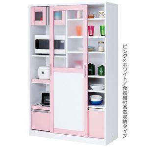 キッチンボード/キッチン収納 〔食器棚付き家電収納タイプ〕 幅110cm スライド扉/テーブル ピンク×ホワイト