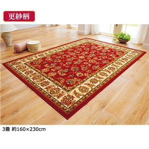 2柄3色から選べる ウィルトン織カーペット/絨毯 〔長方形/約200×250cm 更紗レッド〕 ポリプロピレン製