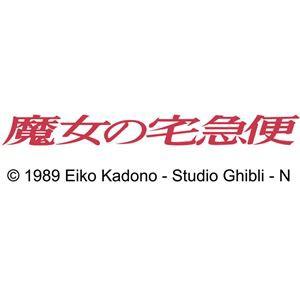 インテリアラグ(魔女の宅急便)(カーペット・絨毯) 【200×240cm】