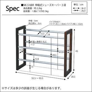伸縮式シューズキーパー3段(ブラウン/茶) 下駄箱/木製(天然木)/スチール製/アイアン/スタッキング/幅調節可/省スペ
