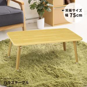 ハウステーブル(75)(ナチュラル) 幅75cm×奥行50cm 折りたたみローテーブル/折れ脚/木目/軽量/コンパクト/完成