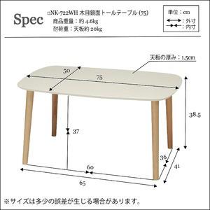 〔3個セット〕 木目鏡面トールテーブル(ホワイト/白) 〔長方形/幅75cm〕 机/リビングテーブル/サイドテーブル/木製脚