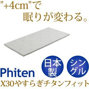 ファイテン X30やすらぎチタンフィット シングル BE610086 〔日本製〕