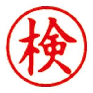 シヤチハタ 簿記スタンパー 既製品 X-BKL0027 【インク色:赤】 1個