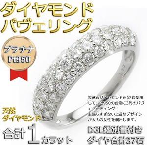 ダイヤモンド リング ハーフエタニティパヴェ 1ct プラチナ Pt950 ダイヤ合計37石 1カラット ハニカムセッテ