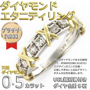 ダイヤモンド リング ハーフエタニティ 0.5ct プラチナ Pt900 K18イエローゴールド コンビ ダイヤ合計8石