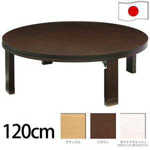 天然木丸型折れ脚こたつ 【ロンド】 120cm こたつ テーブル 円形 日本製 国産 ナチュラル【代引不可】