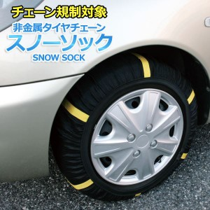 タイヤチェーン 非金属 225/55R14 3号サイズ スノーソック