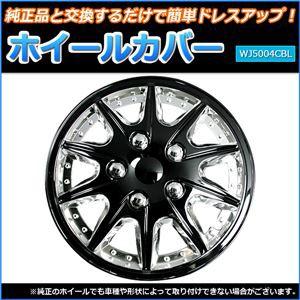 ホイールカバー 13インチ 4枚 スズキ アルト (クローム&ブラック) 〔ホイールキャップ セット タイヤ ホイール