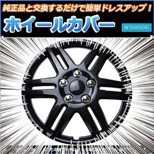 ホイールカバー 14インチ 4枚 トヨタ ヴィッツ (ダークガンメタ) 〔ホイールキャップ セット タイヤ ホイール アルミ